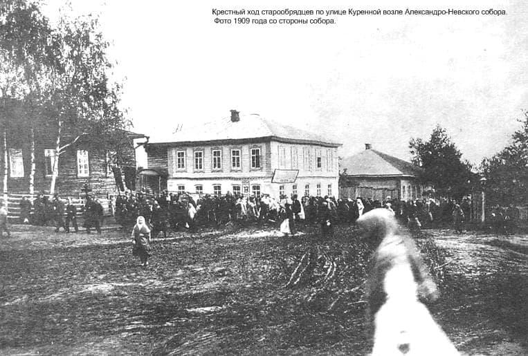 Крестный ход старообрядцев по ул. Куренной возле Александро-Невского собора. Фото 1909 года со стороны собора. Ижевск