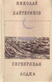 Серебряная лодка – 1989 год. Николай Семёнович Байтеряков.