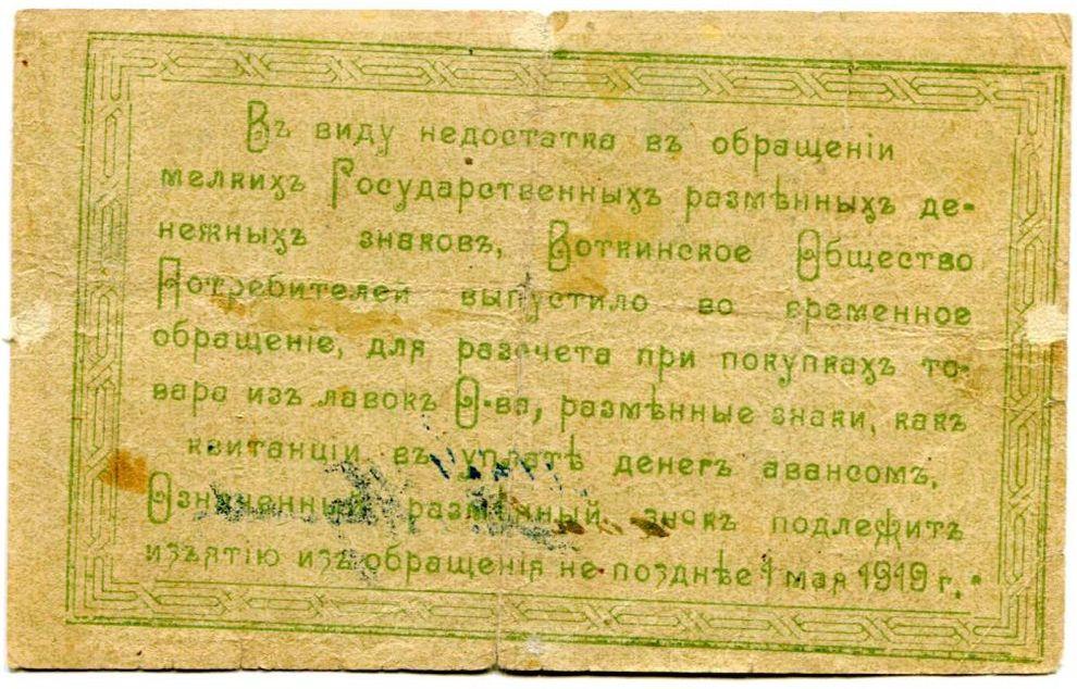Разменный знак. 3 рубля. Воткинского Общества Потребителей. 1918 г.