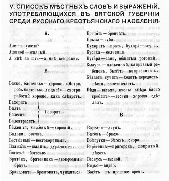 Местные, крестьянские слова и выражения вятской губернии. Устаревшие.