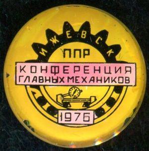 Конференция главных механиков ППР. Ижевск. 1976. Нагрудный значок.