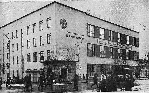 Государственный банк СССР (Советская/красноармейская Ижевск). Фото 70-х.