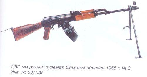 7,62 мм ручной пулемет. Опытный образец 1955 г. №3. Инв. № 58\129