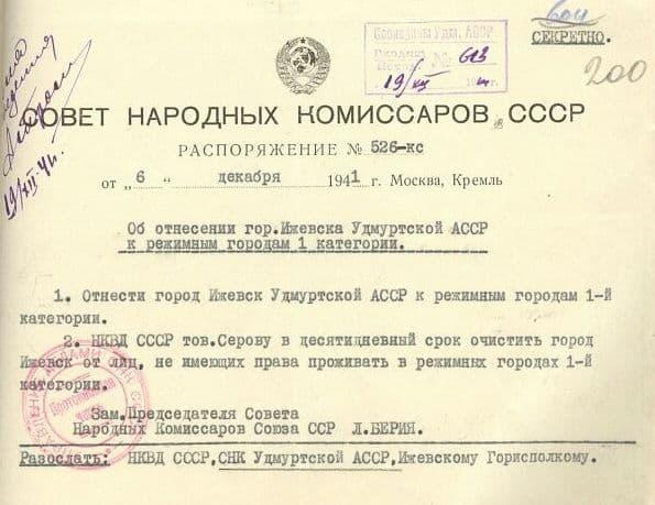 Распоряжение Совета Народных Комиссаров СССР №526-кс от 6 декабря 1941 г.
