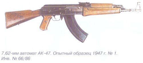7,62 мм автомат АК-47 Калашникова. Опытный образец 1947 г. №1. Инв. №66\86