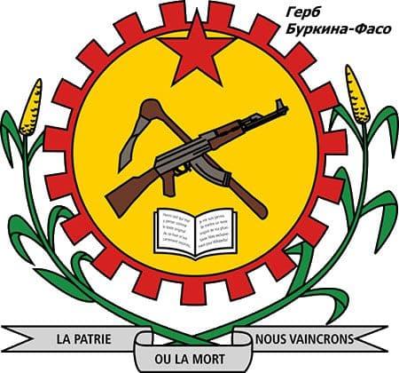 Герб Буркина-Фасо. Перекрещенные автомат и мотыга символизируют борьбу за мир и демократию.