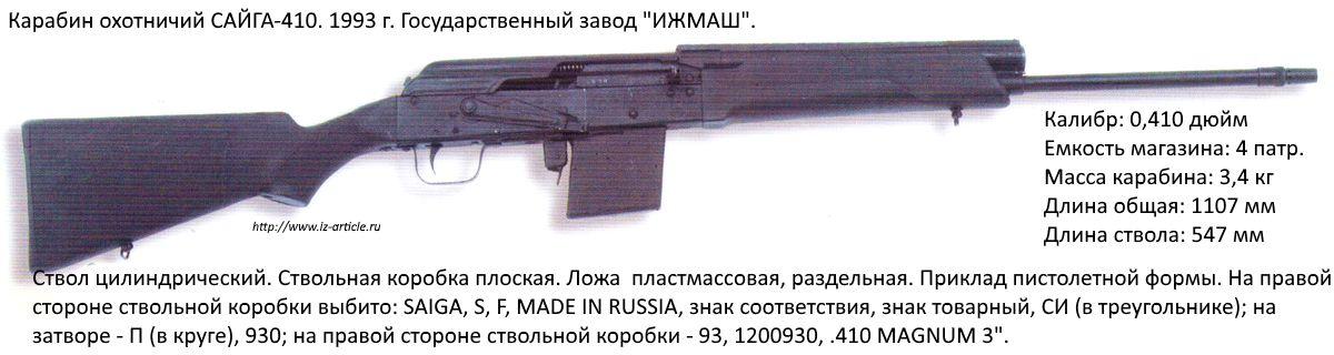Карабин охотничий самозарядный САЙГА-410. Государственный завод ИЖМАШ.