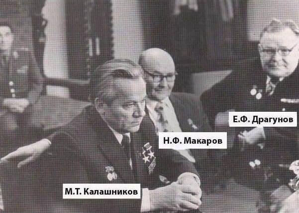 Великие  оружейники Калашников М. Т., Макаров Н. Ф. и Драгунов Е. Ф.
