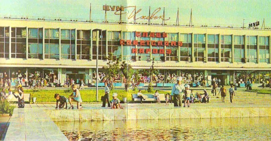 Магазин ЦУМ Ижевск. Ул. К. Маркса, 244. Фото прим. 1980 г. Фото: А. Романов.
