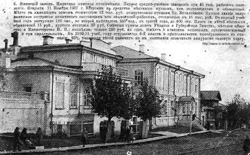 Ижевская женская прогимназия. На снимке 1910-х годов слева виден первый корпус гимназии, а справа - второй корпус.