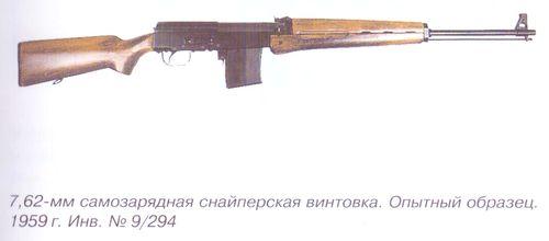 7,62 мм самозарядная снайперская винтовка Калашникова. Опытный образец. 1959 г. Инв.№ 9\24