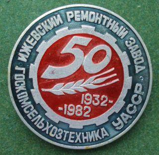 50 лет. Госкомсельхозтехника УАССР. Ижевский Ремонтный Завод. 1932 - 1982.