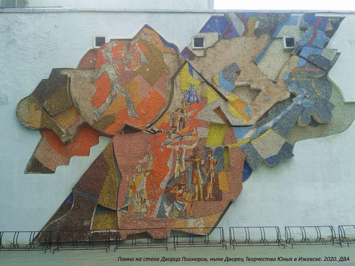 Панно на стене Дворца Пионеров, ныне Дворец Творчества Юных в Ижевске.