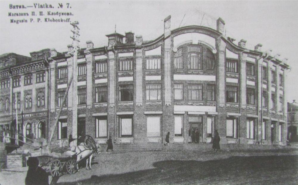 Универсальный магазин купца Клобукова П.П. в г. Вятке.