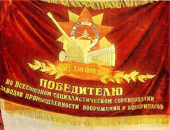 Красное знамя ЦК ВКП(б), переданое коллективу предприятия Ижмаш на вечное хранение. Ижевск.
