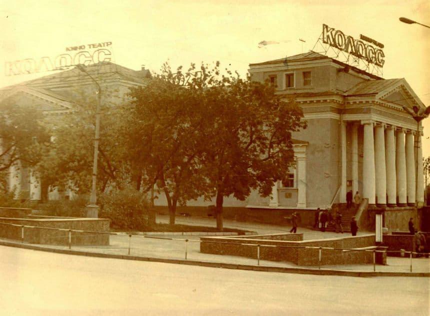 Кинотеатр  Колосс, 1980-е годы. Ижевск.