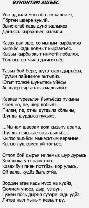 Стихи на удмуртском языке. Михаил Петрович Петров.