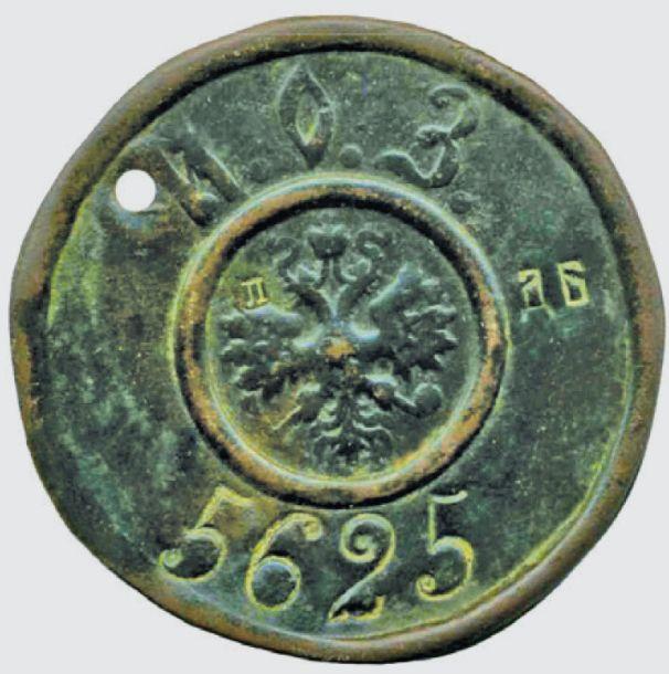 Жетон-пропуск Ижевского завода, 1807—нач. 1900 гг.