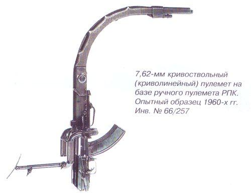 7,62 мм кривоствольный (криволинейный) пулемет на базе ручного пулемет РПК. Опытный образец 1960 -х гг. Инв. № 66\257