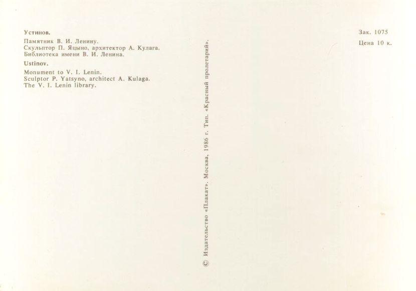 Открытка. Устинов. Памятник В.И.Ленину. Библиотека имени В.И.Ленина. 1986.