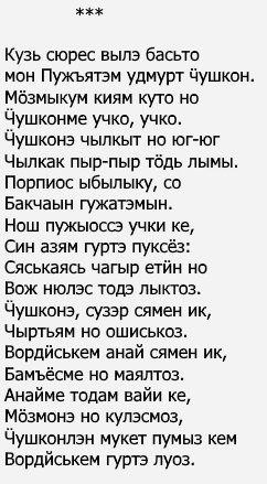 Удмуртский поэт Владимир Васильевич Романов. Стихи.