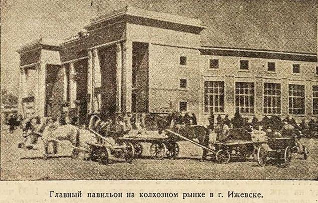 Главный павильон на колхозном рынке в г. Ижевске.