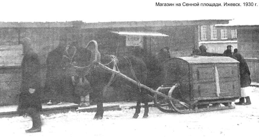 Магазин сенной площади. Ижевск. 1930 г.