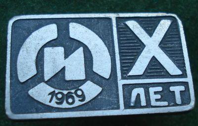 """10 лет Научно-Исследовательский Технологический Институт """"Прогресс"""". 1969. Нагрудный значок."""