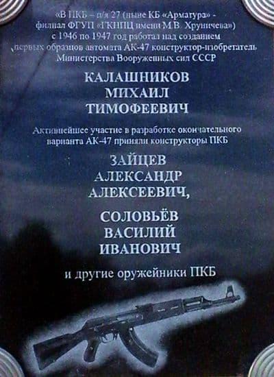 Мемориальная доска Калашникову в Коврове.