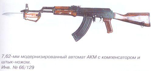 7,62 мм модернизированный автомат АКМ с компенсатором и штык ножом. Инв. № 66\129
