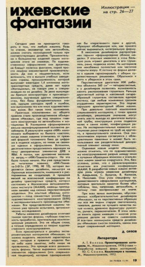 """Журнал """"За рулем"""" №11/1991. Стр. 19, 26, 27."""