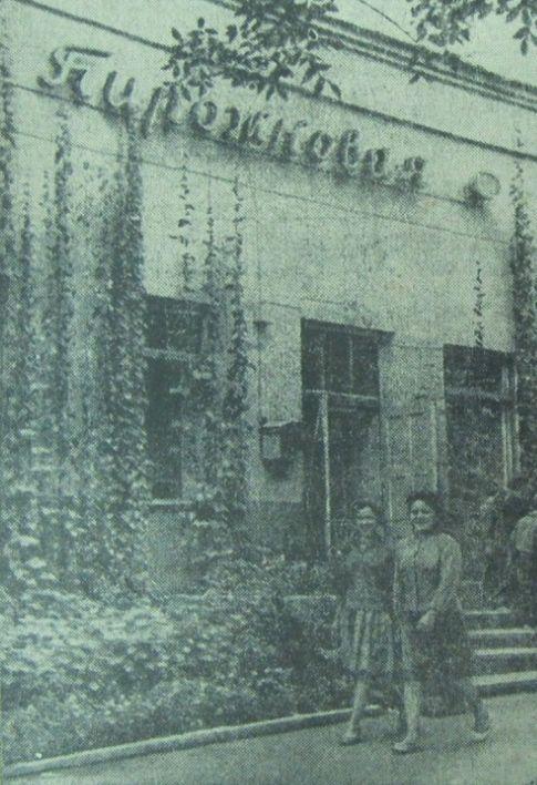 Пирожковая на ул.Горького. Фото С.Ларионова. Газета Удмуртская правда. 7 августа 1966 г.