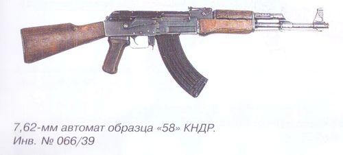 7,62 мм автомат образца 58 КНДР . Инв. № 066\39