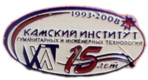15 лет. Камский институт гуманитарных и инженерных технологий. 1993-2008. Нагрудный значок.