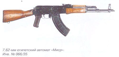 7,62 мм египетский автомат Миср. Инв. № 066\35