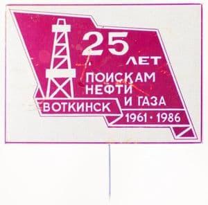 Нагрудный значок - 25 лет поискам нефти и газа. Воткинск. 1961-1966
