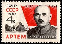 Товарищ Артём (Ф.А.Сергеев)