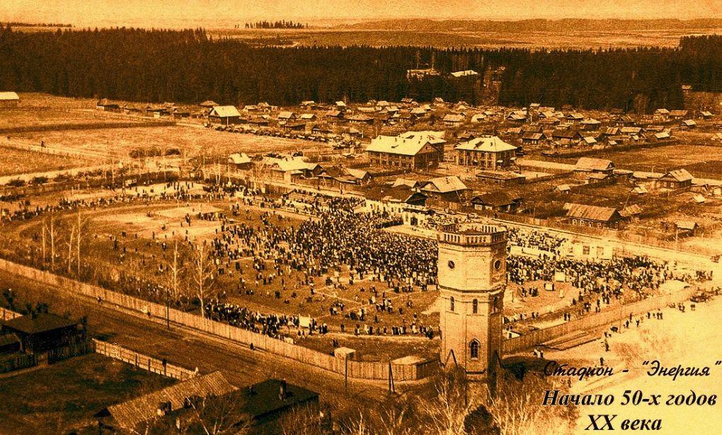 "Стадион ""Энергия"", начало 50-х годов ХХ века. Реконструкция старого фото Николая Глухова. Сарапул."