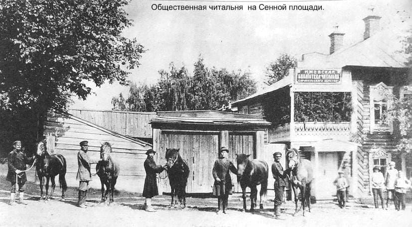 Общественная читальня на Сенной площади, Ижевск