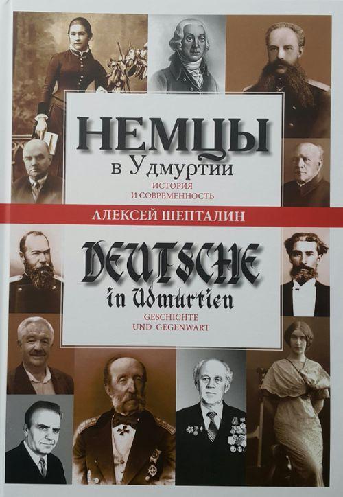 Монография Немцы в Удмуртии.