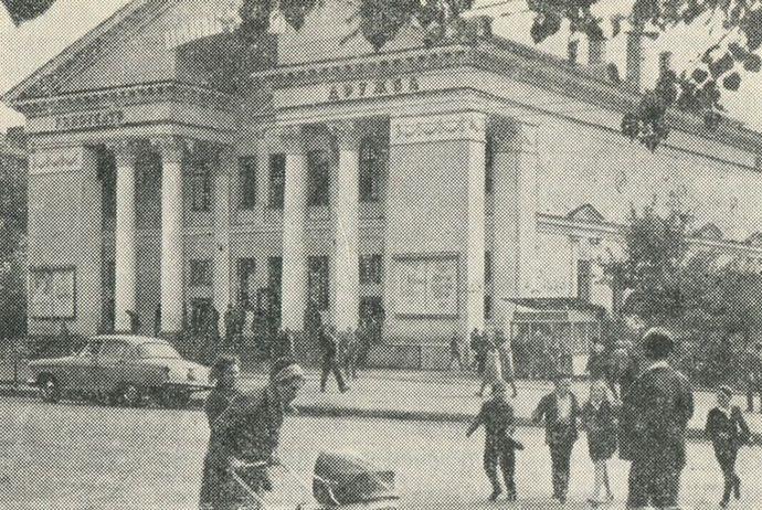 Кинотеатр - Дружба. Ижевск.