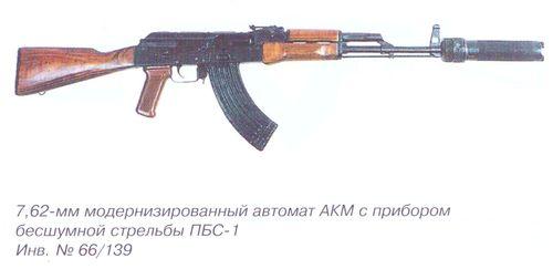 7,62 мм модернизированный автомат АКМ с прибором бесшумной стрельбы ПБС-1. Инв.№ 66\139
