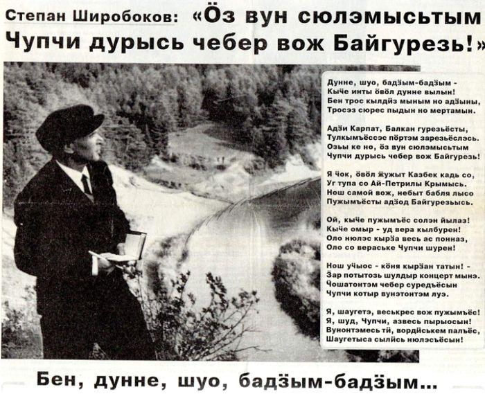 Народный поэт Удмуртии Широбоков С.П.