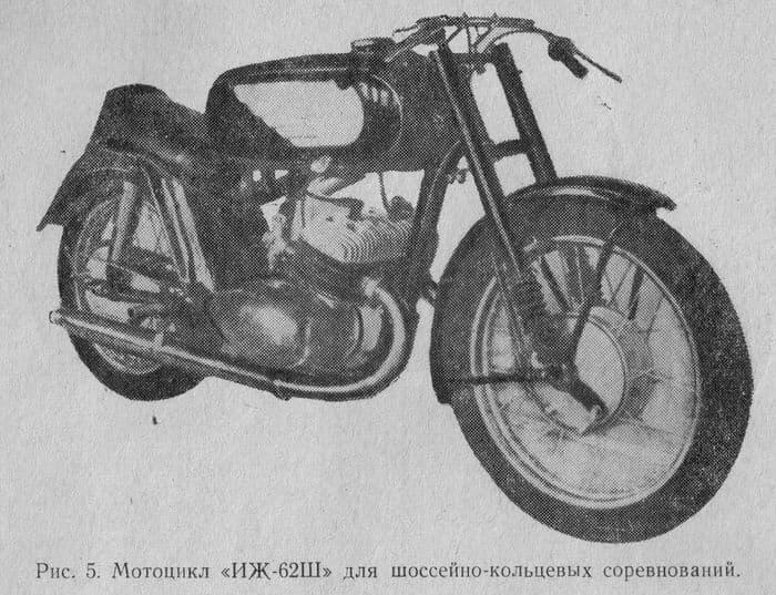 Спортивный мотоцикл ИЖ-62Ш для шоссейно-кольцевых соревнований.