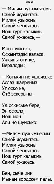 Стихи Флора Васильева на удмуртском языке.