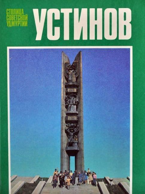 Альбом Устинов. Время переименования города Ижевска в Устинов. 1984 - 1986 годы.