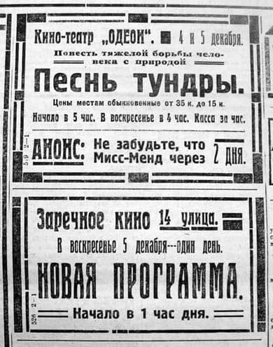 Реклама кинотеатра Одеон. Ижевск.