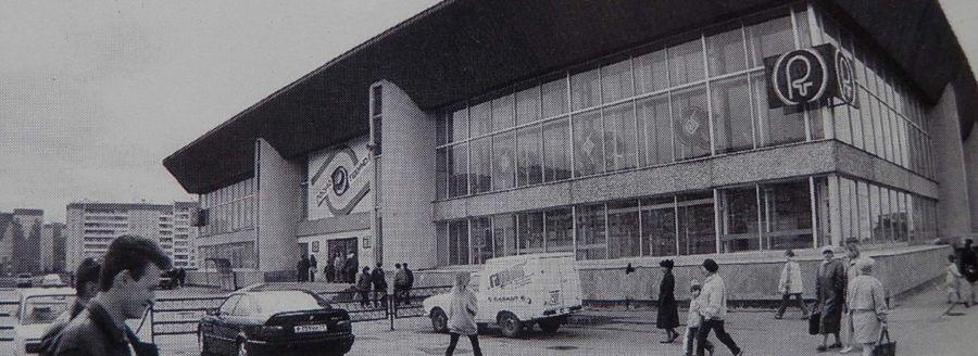Торговый центр Радиотехника, фото 1990-х годов. Ижевск.