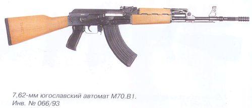 7,62 мм югославский автомат M70.B1