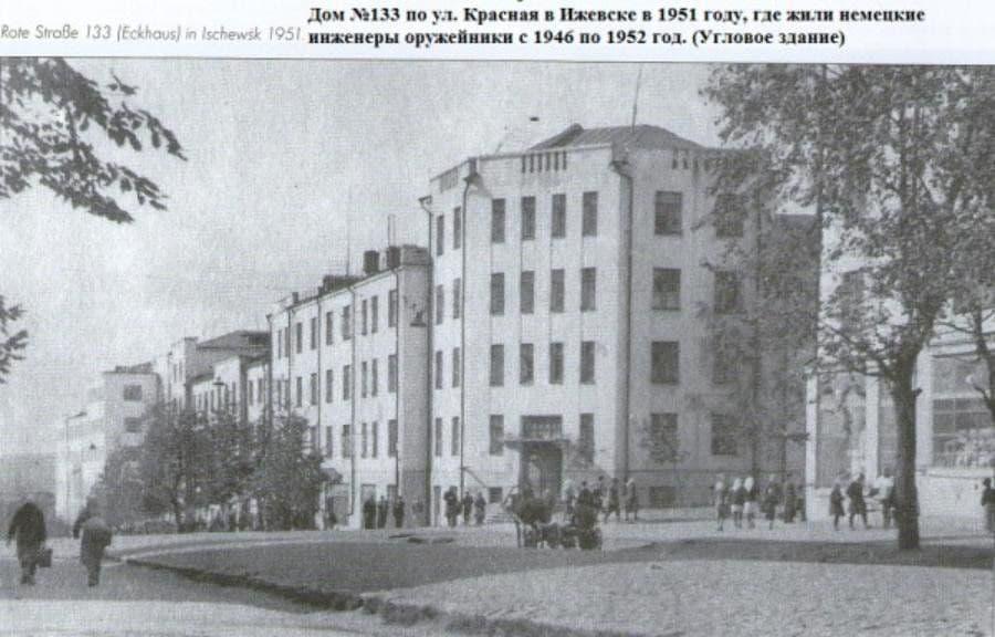 Дом №133 по ул. Красная в Ижевске в 1954 году, где жили немецкие инженеры оружейники с 1946 по 1952 год. (Угловое здание).